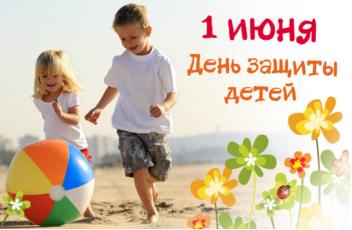 1 июня день защиты детей-1