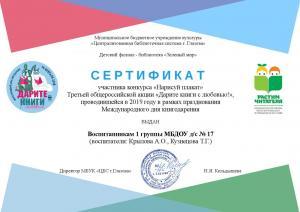 ДС 17 сертификат
