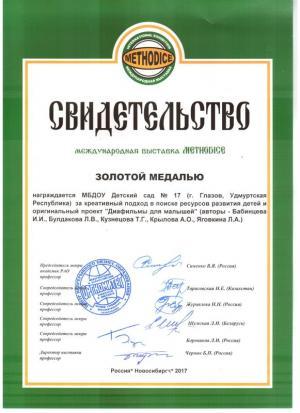 Золотая медаль Методика