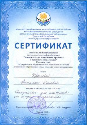 Сертификат за мастер-класс по диафильмам