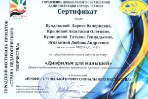 Сертификат фестиваля 2018