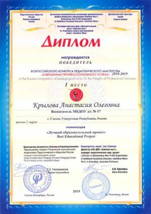 диплом-к-вершинам-профуспех