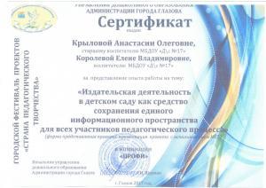 сертификат за газету 1