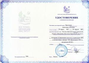 удостоверение о повышении квалификации 01.04.2017