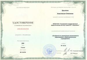удостоверение о повышении квалификации 28.10.2016