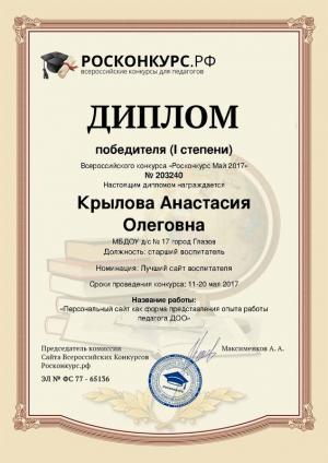 Krylova-Anastasiya-Olegovna