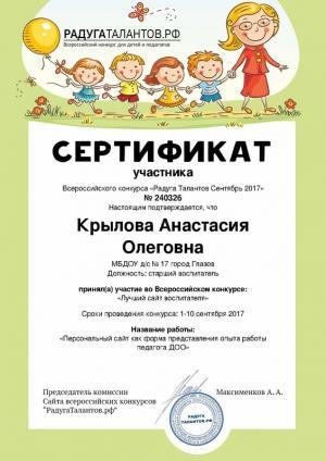 Krylova-Anastasiya-Olegovna 11
