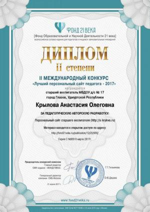 contest diploma 930