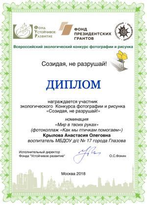 diplom krylova1