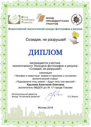 diplom krylova2